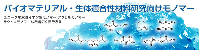 バイオマテリアル・生体適合性材料研究向けモノマー