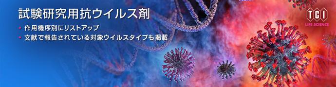 試験研究用抗ウイルス剤